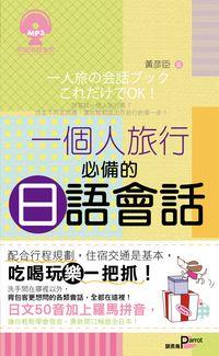 一個人旅行必備的日語會話 [有聲書]