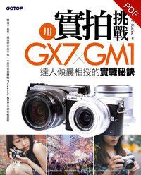 用實拍挑戰 GX7 x GM1:達人傾囊相授的實戰秘訣