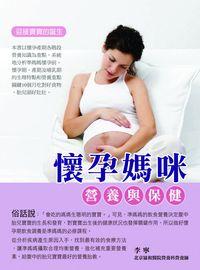 懷孕媽咪營養與保健