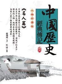 中國歷史經典傳記, 名人篇