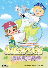 Internet網路數位學堂