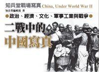 二戰中的中國寫真:政治、經濟、文化、軍事工業與戰爭