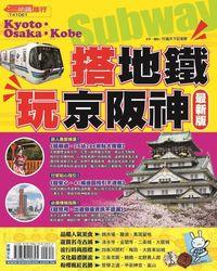 搭地鐵.玩京阪神
