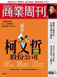 商業周刊 2014/12/08 [第1412期]:揭密柯文哲股份公司