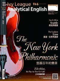 常春藤解析英語雜誌 [第317期] [有聲書]:The New York Philharmonic 悠揚百年的樂章