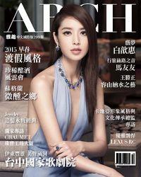 雅趣ARCH [第299期]:台中國家歌劇院