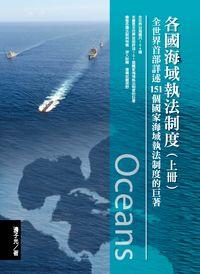 各國海域執法制度:全世界首部詳述151個國家海域執法制度的巨著. 上冊