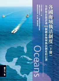 各國海域執法制度:全世界首部詳述151個國家海域執法制度的巨著. 下冊