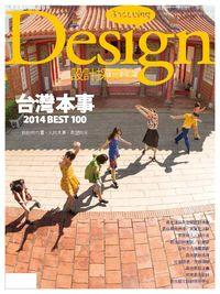 Shopping Design [第73期]:台灣本事