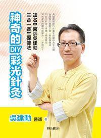 神奇的DIY彩光針灸:知名中醫師吳建勳三合一養生保健法