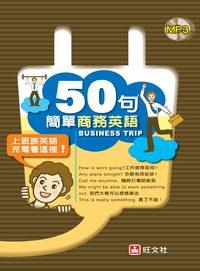 50句簡單商務英語