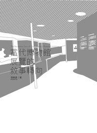 當代博物館展覽的敘事轉向
