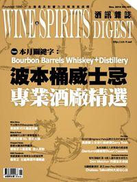 酒訊雜誌 [第101期]:波本桶威士忌 專業酒廠精選