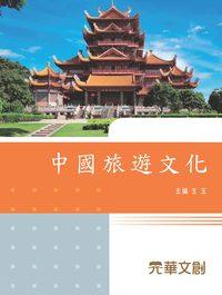 中國旅遊文化