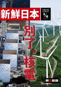 新鮮日本 [中日文版] 2011/08/10 [第33期] [有聲書]:別了,核電