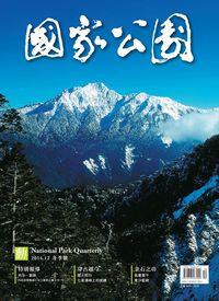 國家公園 2014.12 冬季刊:動