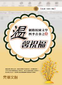 網路校園文學四季青春之冬:溫馨祝福