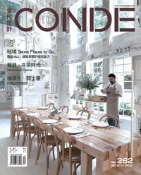 當代設計CONDE [第262期]:祕境Secret Places to Go