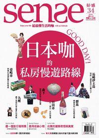 Sense好感 [第34期]:日本咖的私房慢遊路線