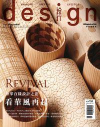 Design設計 [中英國際版] [第180期]:Revival 薈萃百樣設計之姿 看華風再起