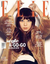 ELLE她雜誌 [第279期]:style A-GO-GO最搖擺風格