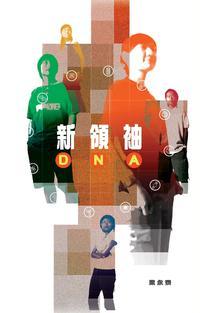 新領袖DNA