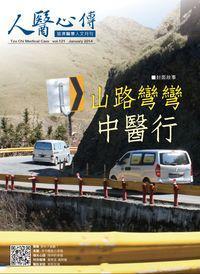 人醫心傳:慈濟醫療人文月刊 [第121期]:山路彎彎中醫行