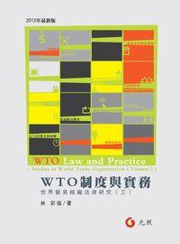 WTO制度與實務:世界貿易組織法律研究. 三
