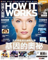 How it works知識大圖解 [2014年12月號] [ISSUE 03]:基因的奧祕