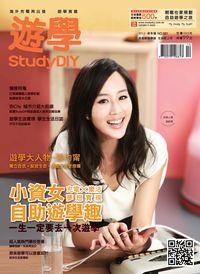 遊學StudyDIY [2012秋冬號] [第1期]:小資女遊學趣