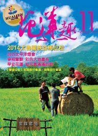 花蓮趣 [第11期] 冬季號:2014太魯閣峽谷馬拉松