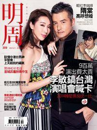 明周 雙週刊 2014/12/11 [第209期]:李敏鎬台灣演唱會喊卡