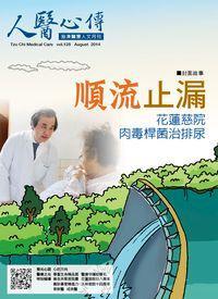 人醫心傳:慈濟醫療人文月刊 [第128期]:順流止漏