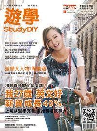 遊學StudyDIY [2014春夏號] [第3期]:我27歲 英文好 薪資成長40%