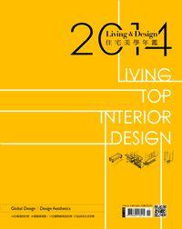 Living & design 住宅美學年鑑. 2014