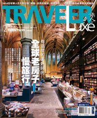 旅人誌 [第115期]:全球老房子慢旅行