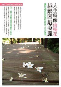 人生就像油桐花,越艱困越美麗:讓你感恩惜福的眞實人生故事