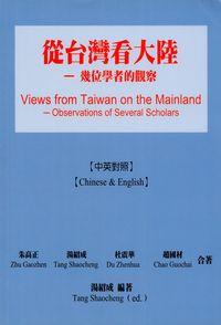 從臺灣看大陸:幾位學者的觀察