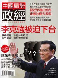 政經 [總第9期]:李克強被迫下台