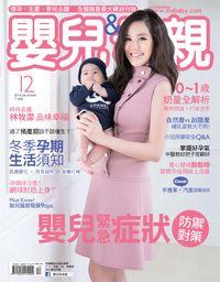 嬰兒與母親 [第458期]:嬰兒症狀防禦對策
