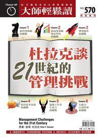 大師輕鬆讀 2014/12/17 [第570期] [有聲書]:杜拉克談21世紀的管理挑戰