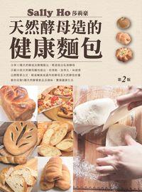 天然酵母造的健康麵包