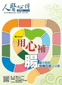 人醫心傳:慈濟醫療人文月刊 [第126期]:用心補腸