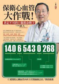 保衛心血管大作戰!:非記不可的11個救命數字