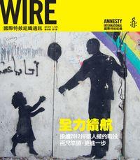 WIRE國際特赦組織通訊 [第43卷第1期]:全力續航
