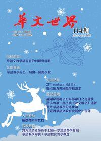 華文世界 [第114期]:華語文教學研討會的回顧與前瞻