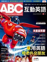 ABC互動英語 [第151期] [有聲書]:用英語和老外交朋友