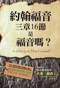 約翰福音三章16節是福音嗎?