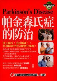 帕金森氏症的防治
