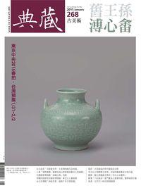 典藏古美術 [第268期]:溥心畬的書畫情懷
